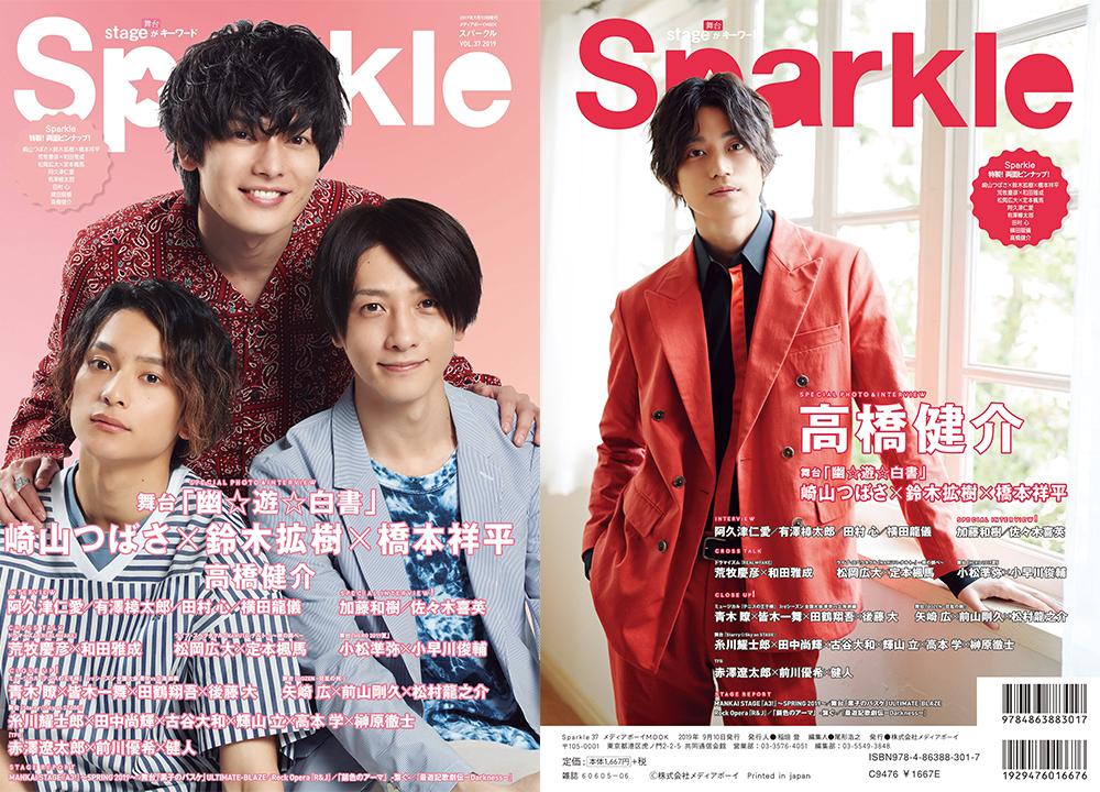 『Sparkle Vol.37』表紙画像