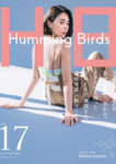 『HB Humming Birds vol.17』表紙画像
