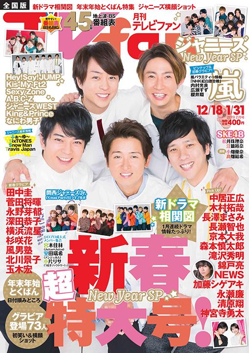 『TVfan 2019年2月号』表紙画像