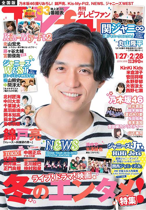 『TVfan 2019年3月号』表紙画像