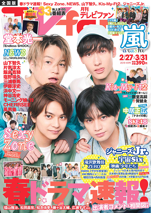 『TVfan 2019年4月号』表紙画像