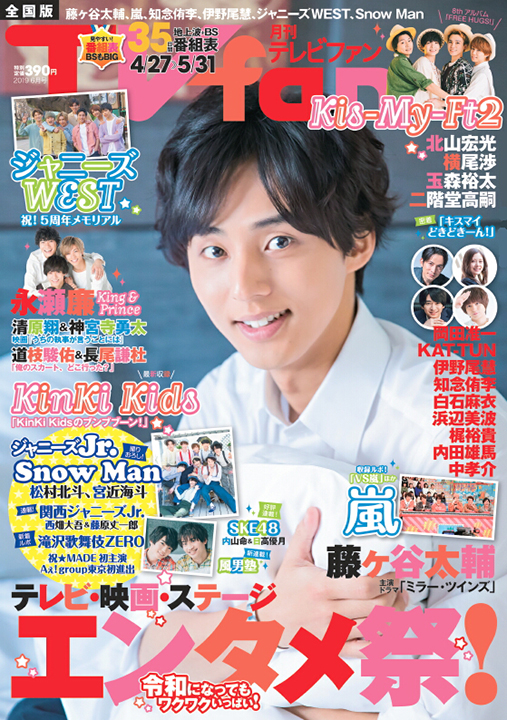 『TVfan 2019年6月号』表紙画像
