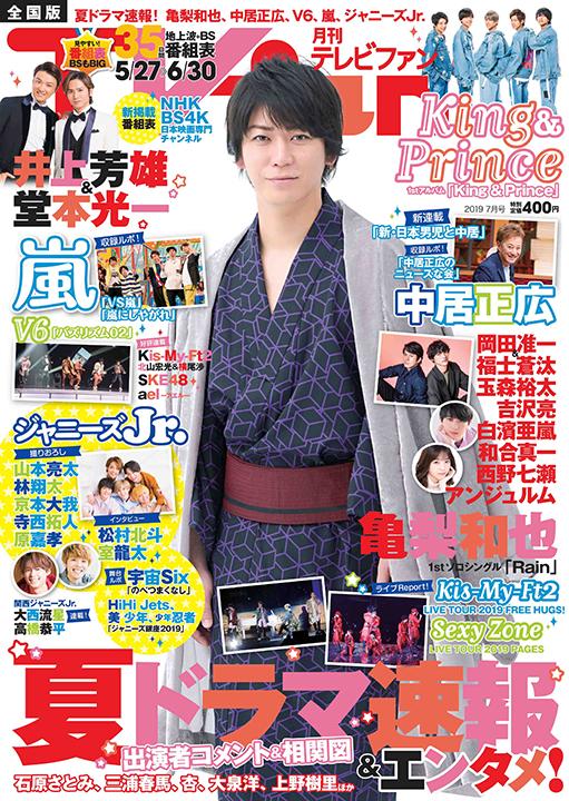 『TVfan 2019年7月号』表紙画像