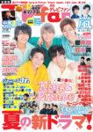 『TVfan 2019年8月号』表紙画像
