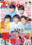 『TVfan 2019年9月号』表紙画像
