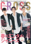 『TVfan CROSS Vol.26』表紙画像