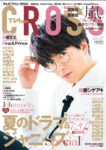 『TVfan CROSS Vol.27』表紙画像