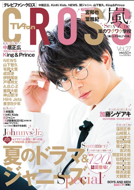 『TVfan CROSS Vol.27』表紙画像