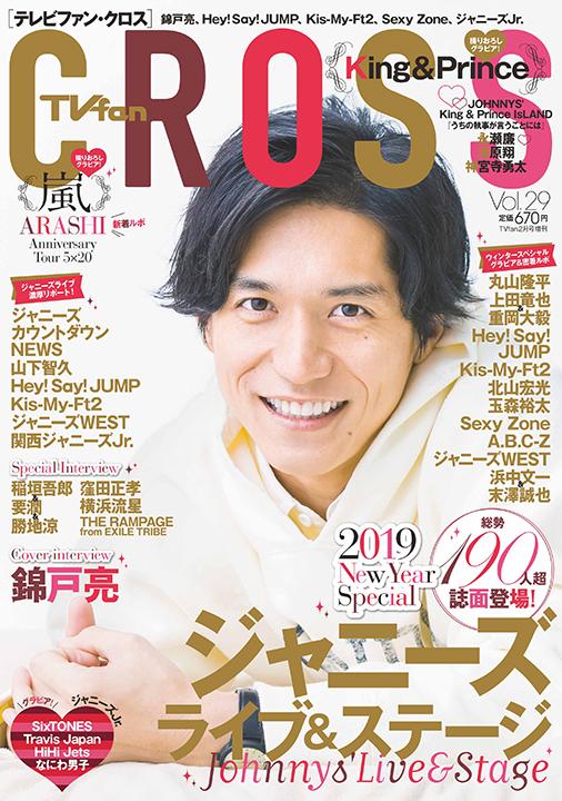 『TVfan CROSS Vol.29』表紙画像