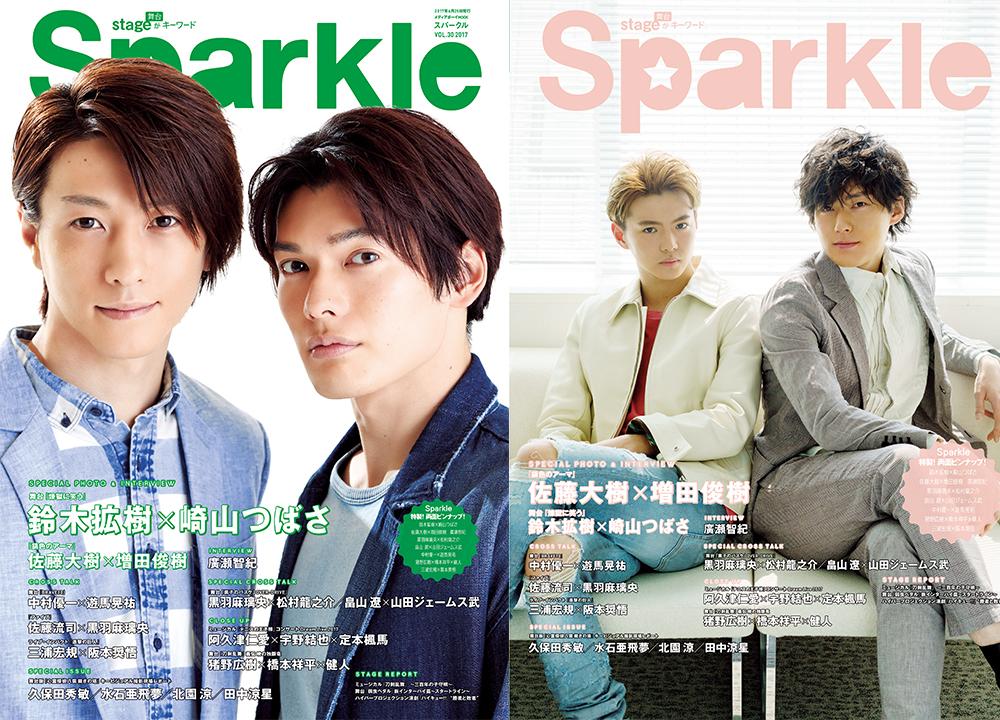 『Sparkle Vol.30』表紙画像