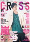 『TVfan CROSS Vol.31』表紙画像