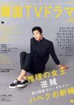 『もっと知りたい! 韓国TVドラマ vol.83』表紙画像