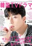 『もっと知りたい! 韓国TVドラマ vol.84』表紙画像