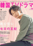 『もっと知りたい! 韓国TVドラマ vol.85』表紙画像