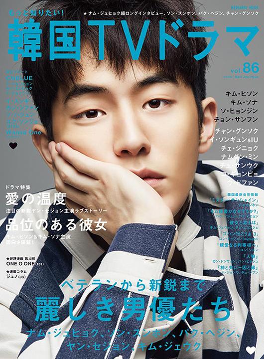 『もっと知りたい! 韓国TVドラマ vol.86』表紙画像