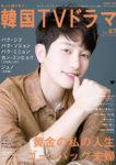 『もっと知りたい! 韓国TVドラマ vol.87』表紙画像