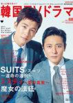 もっと知りたい! 韓国TVドラマ vol.88