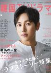 『もっと知りたい! 韓国TVドラマ vol.89』表紙画像