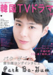『もっと知りたい! 韓国TVドラマ vol.90』表紙画像