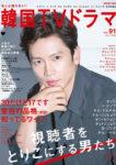 『もっと知りたい! 韓国TVドラマ vol.91』表紙画像