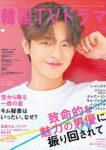 『もっと知りたい! 韓国TVドラマ vol.92』表紙画像