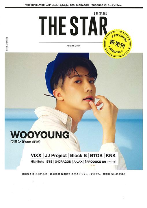 『THE STAR[日本版]』表紙画像
