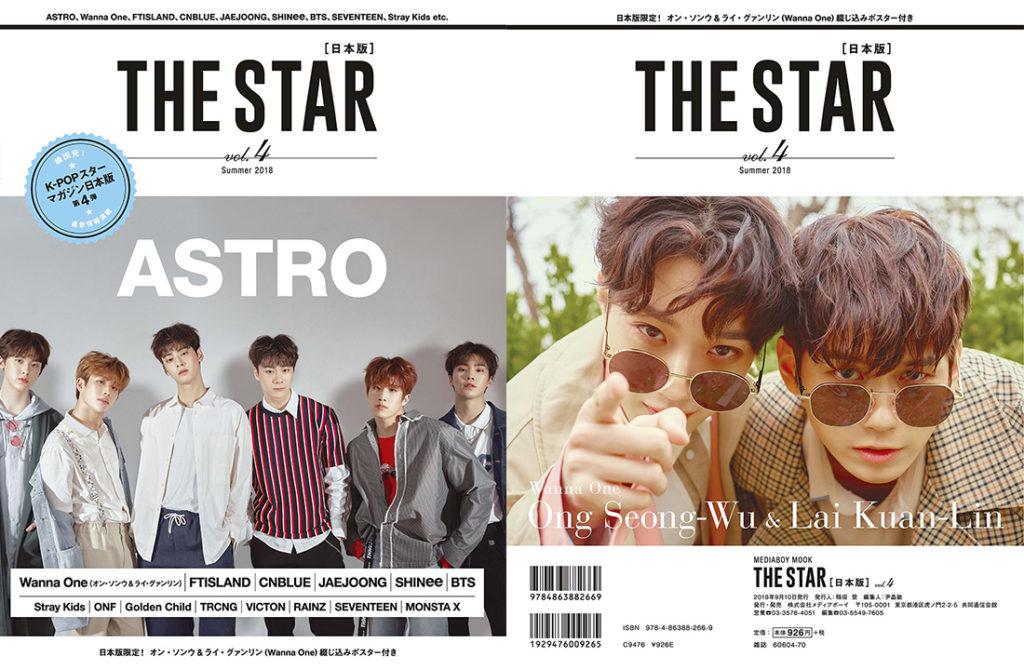 『THE STAR[日本版]vol.4』表紙画像