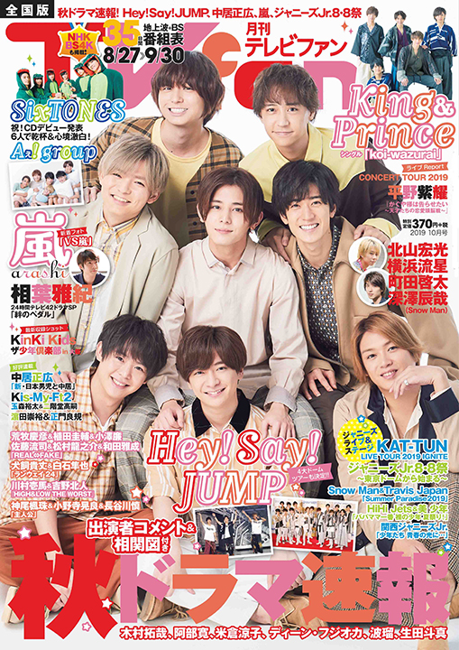 『TVfan 2019年10月号』表紙画像