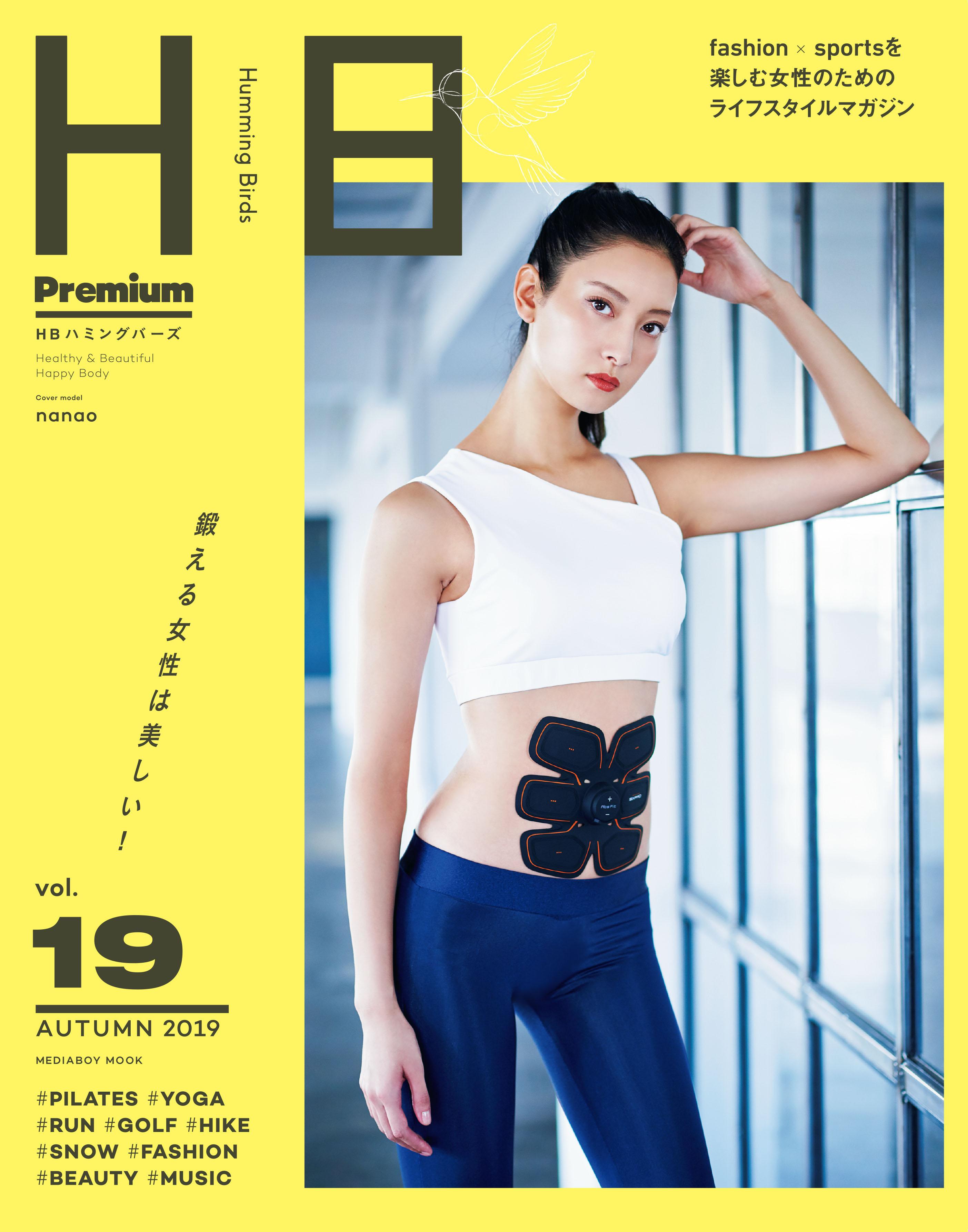 『HB Humming Birds vol.19 PREMIUM』表紙画像
