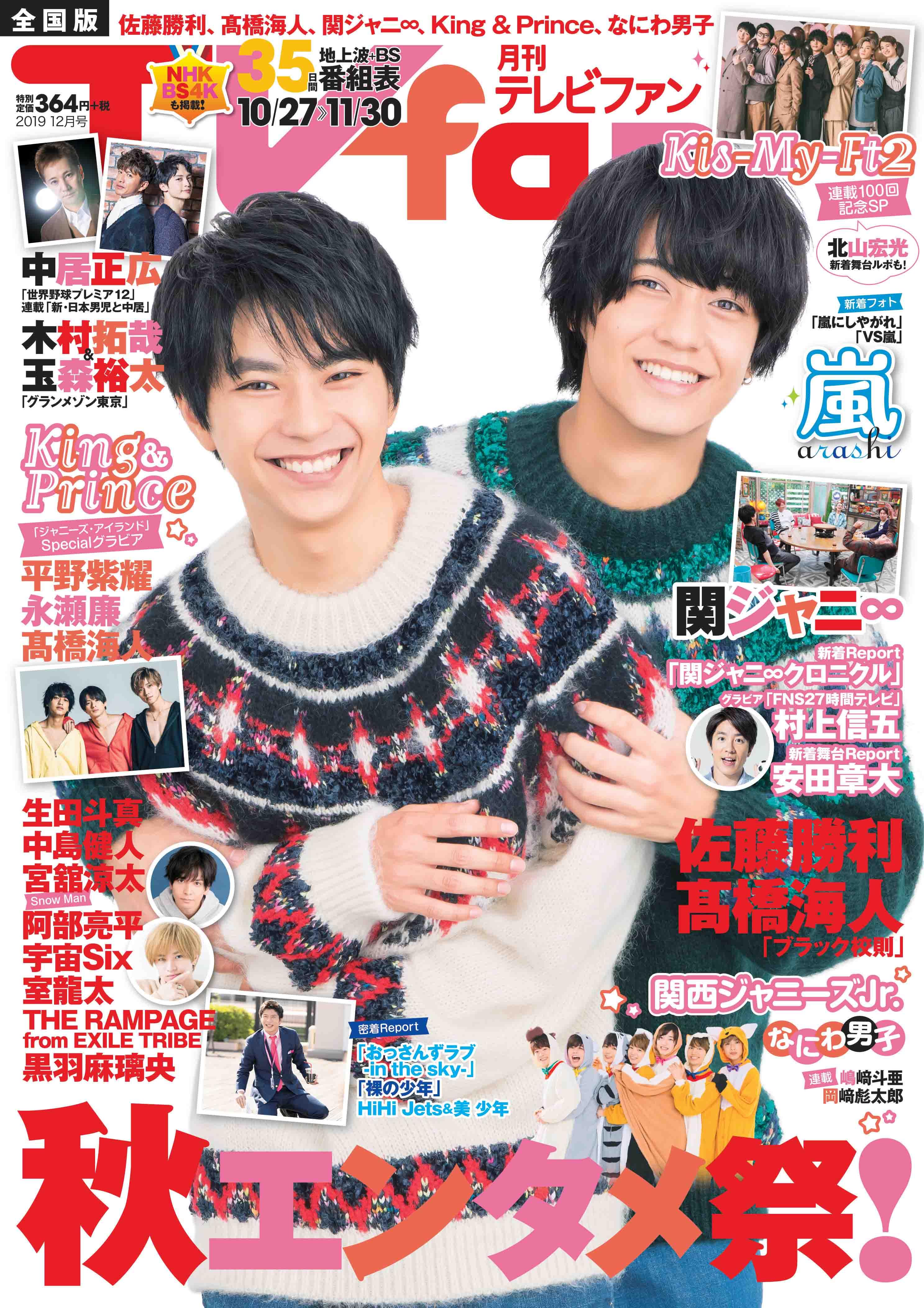 『TVfan 2019年12月号』表紙画像