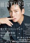 『もっと知りたい! 韓国TVドラマ vol.93』表紙画像