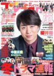 『TVfan 2020年1月号』表紙画像