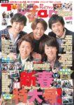 『TVfan 2020年2月号』表紙画像
