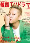 『もっと知りたい! 韓国TVドラマ vol.94』表紙画像