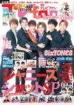 『TVfan 2020年3月号』表紙画像