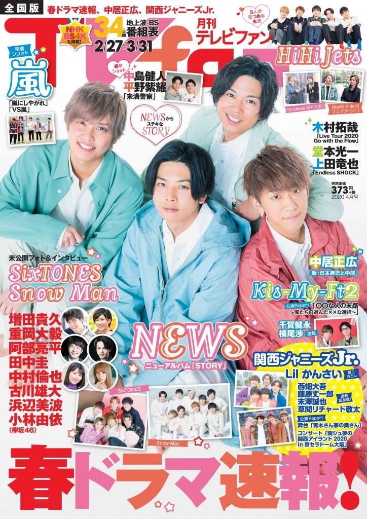 『TVfan 2020年4月号』表紙画像