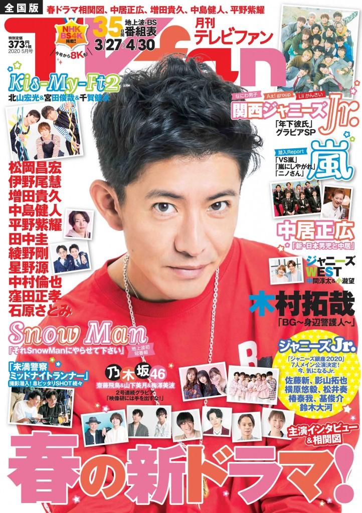 『TVfan 2020年5月号』表紙画像