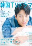 『もっと知りたい! 韓国TVドラマ vol.95』表紙画像