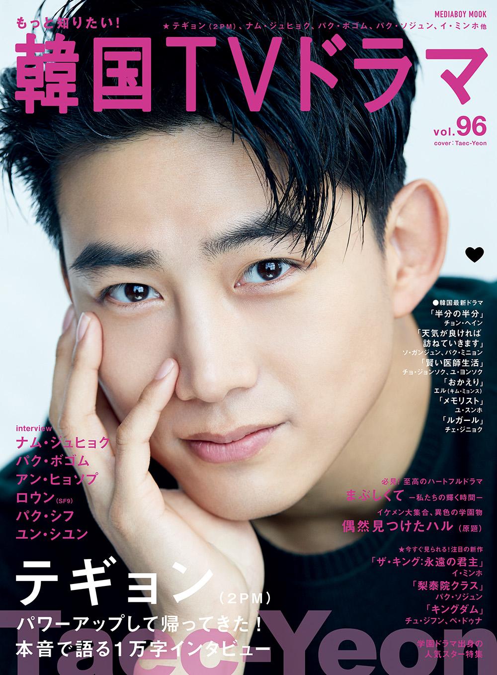 『もっと知りたい! 韓国TVドラマ vol.96』表紙画像