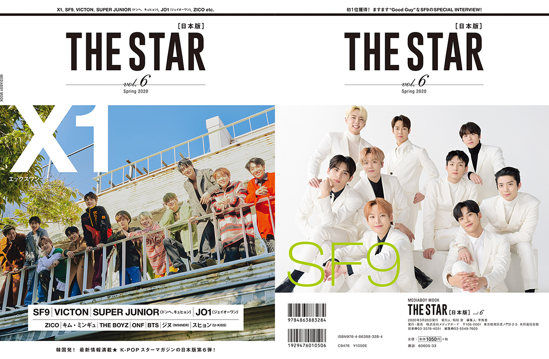 『THE STAR vol.6』表紙画像