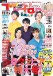 『TVfan 2020年6月号』表紙画像