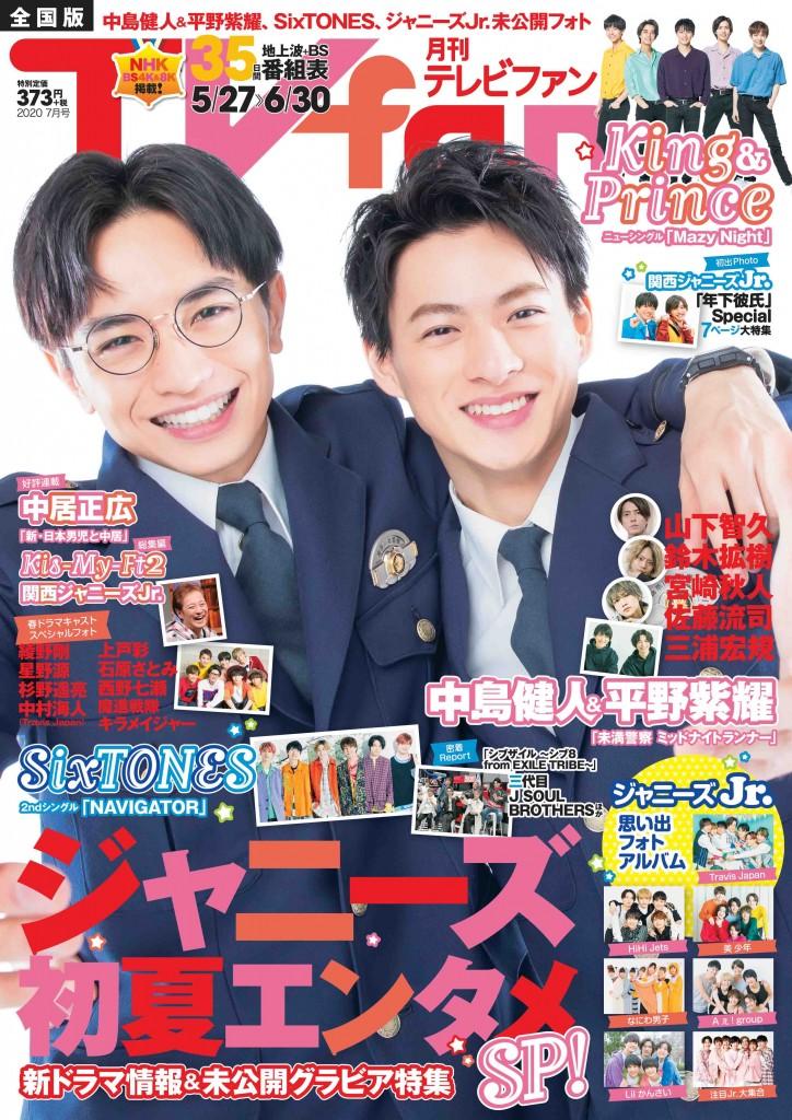 『TVfan 2020年7月号』表紙画像