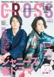 『TVfan CROSS Vol.34』表紙画像