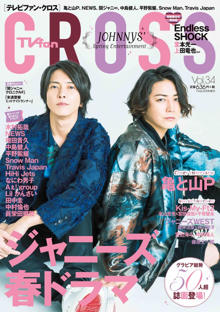 『TVfan CROSS Vol.34』表紙画像