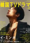 『もっと知りたい! 韓国TVドラマ vol.97』表紙画像