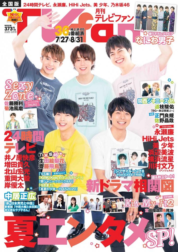 『TVfan 2020年9月号』表紙画像