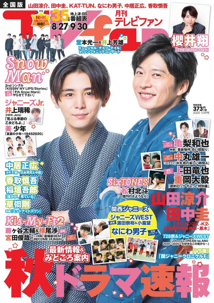 『TVfan 2020年10月号』表紙画像