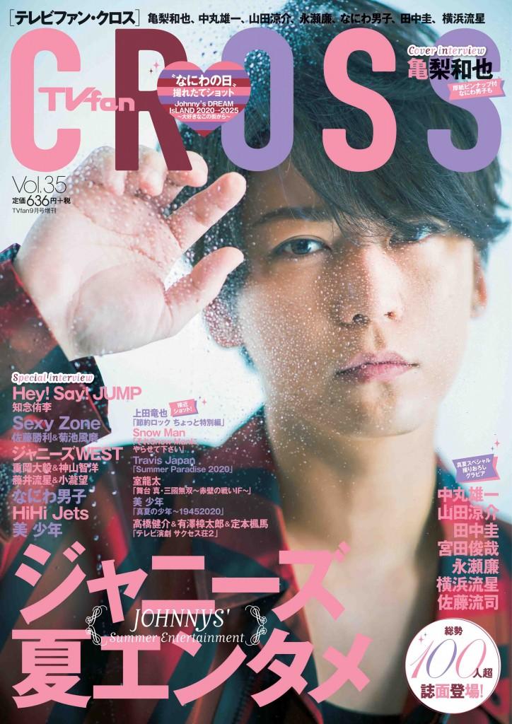 『TVfan CROSS Vol.35』表紙画像