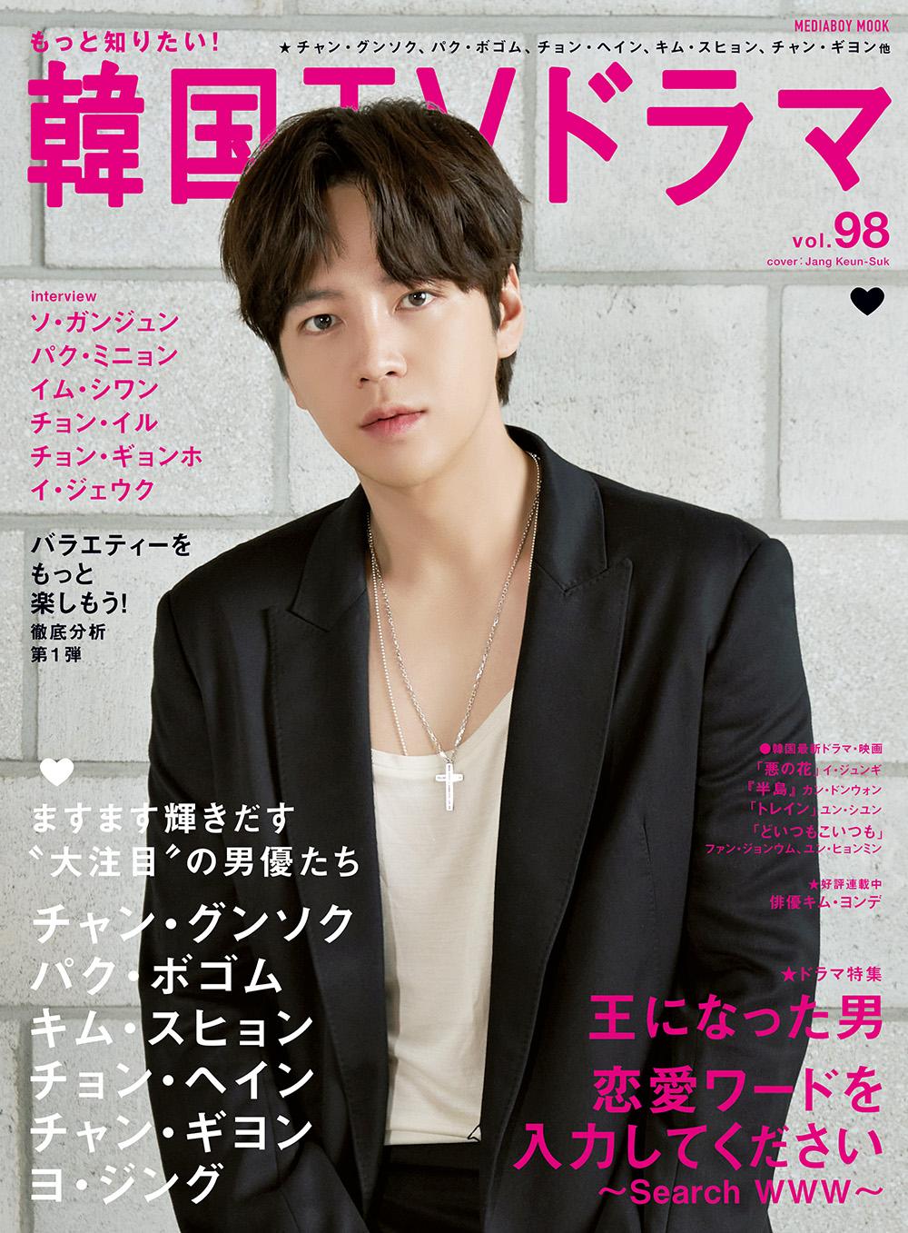 『もっと知りたい! 韓国TVドラマ vol.98』表紙画像