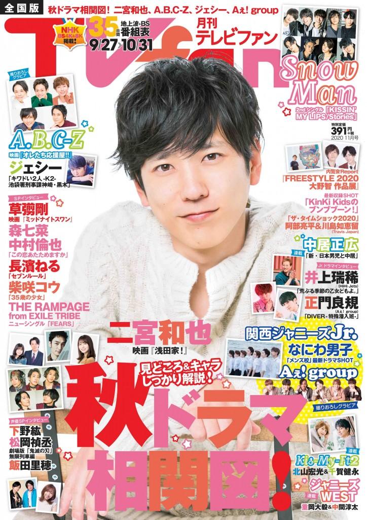 『TVfan 2020年11月号』表紙画像
